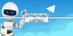 آموزش ساخت ربات تلگرام صفر تا صد بدون کد نویسی