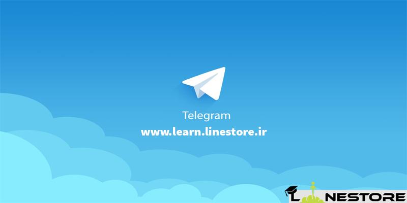 دانشگاه تلگرام