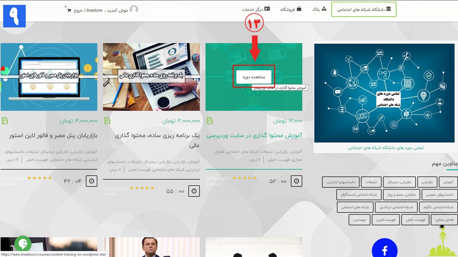 ثبت نام در سایت دانشگاه شبکه های اجتماعی
