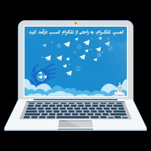 کمپ تلگرام، به راحتی از تلگرام کسب درآمد کنید