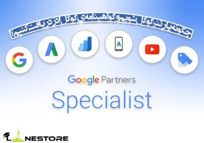 چگونه پارتنر گوگل شویم و گواهینامه ی گوگل ادز دریافت کنیم؟