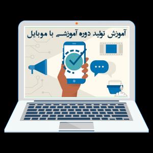آموزش تولید دوره آموزشی با موبایل