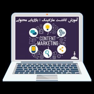 کانتنت مارکتینگ-بازاریابی محتوایی
