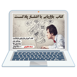 کتاب بازاریابی با انتشار پادکست