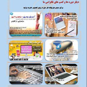 عکس-کتاب-کسب-درامد-از-تلگرام-3