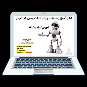 کتاب آموزش ساخت ربات تلگرام بدون کد نویسی