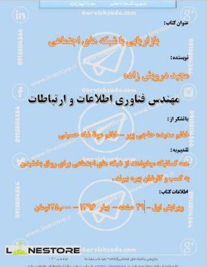 کتاب-بازاریابی-با-شبکه-های-اجتماعی_Copy1