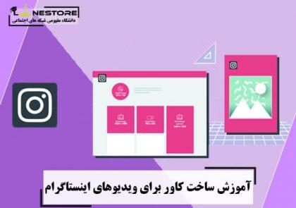 آموزش ساخت کاور برای ویدیوهای اینستاگرام