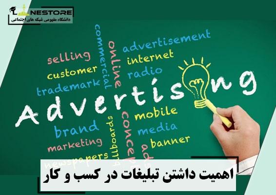 اهمیت داشتن تبلیغات در کسب و کار