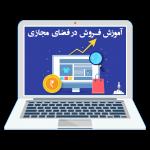 فروش در فضای مجازی