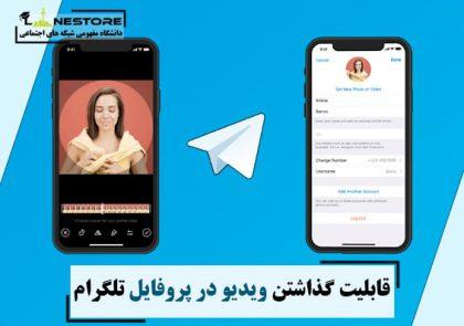 قابلیت گذاشتن ویدیو در پروفایل تلگرام فراهم شد