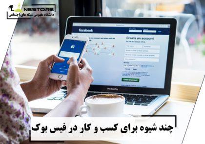 چند شیوه برای کسب و کار در فیسبوک