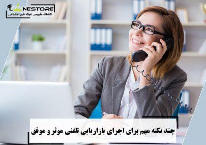چند نکته مهم برای اجرای بازاریابی تلفنی موثر و موفق