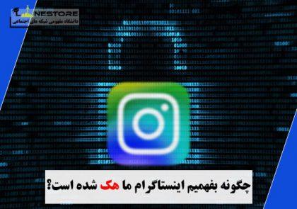 چگونه بفهمیم اینستاگرام ما هک شده است