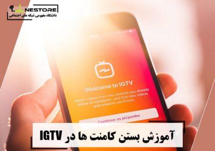 آموزش بستن کامنت ها در IGTV