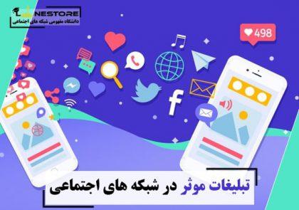 تبلیغات موثر در شبکه های اجتماعی