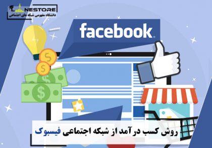روش کسب درآمد از شبکه اجتماعی فیسبوک