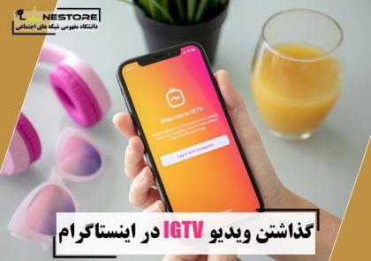 گذاشتن ویدئو IGTV در اینستاگرام