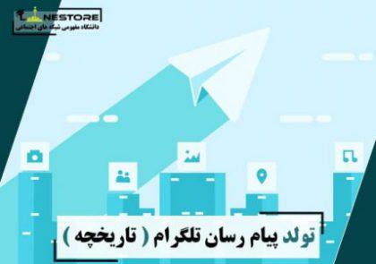 تولد پیام رسان تلگرام ( تاریخچه )
