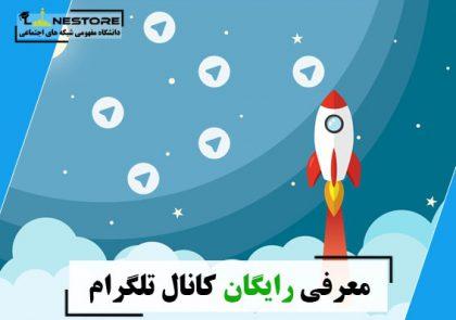 معرفی رایگان کانال تلگرام