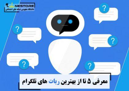 معرفی 5 تا از بهترین ربات های تلگرام
