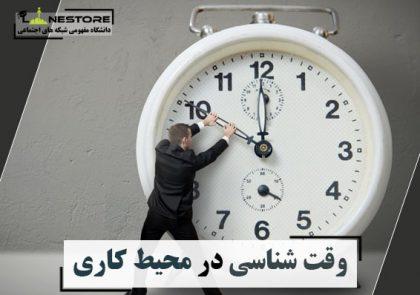 وقت شناسی در محیط کاری ⏱