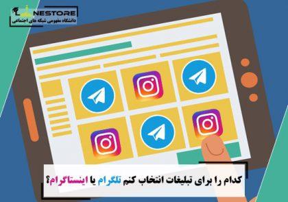 کدام را برای تبلیغات انتخاب کنم تلگرام یا اینستاگرام؟ 🧐