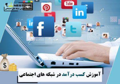 آموزش کسب درآمد در شبکه های اجتماعی