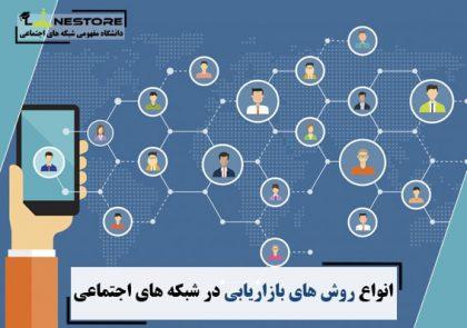 انواع روش های بازاریابی در شبکه های اجتماعی