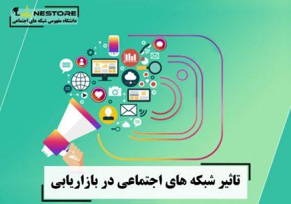 تاثیر شبکه های اجتماعی در بازاریابی