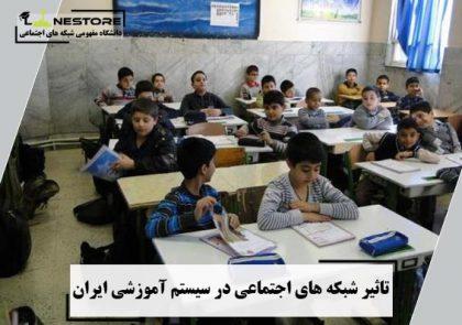 تاثیر شبکه های اجتماعی در سیستم آموزشی ایران