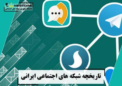 تاریخچه شبکه های اجتماعی ایرانی