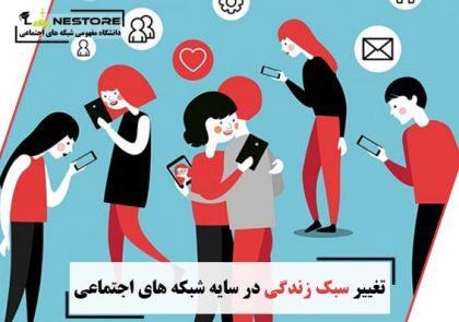تغییر سبک زندگی در سایه شبکه های اجتماعی