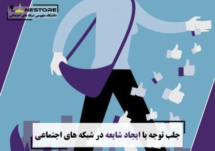 جلب توجه با ایجاد شایعه در شبکه های اجتماعی