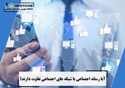 آیا رسانه اجتماعی با شبکه های اجتماعی تفاوت دارند؟