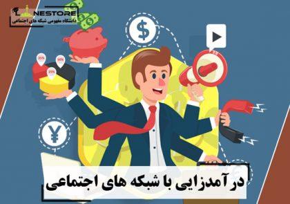 درآمدزایی با شبکه های اجتماعی
