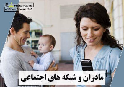 مادران و شبکه های اجتماعی
