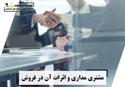 مشتری مداری و اثرات آن در فروش