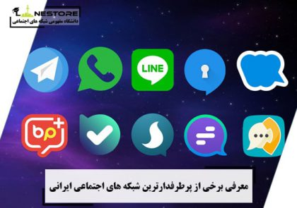 معرفی برخی از پرطرفدارترین شبکه های اجتماعی ایرانی