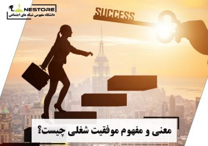 معنی و مفهوم موفقیت شغلی چیست؟