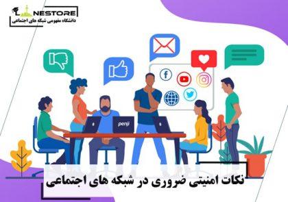 نکات امنیتی ضروری در شبکه های اجتماعی