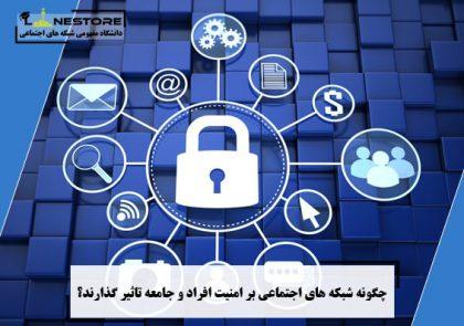 چگونه شبکه های اجتماعی بر امنیت افراد و جامعه تاثیر گذارند؟