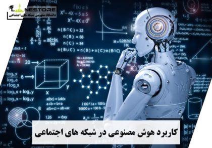 کاربرد هوش مصنوعی در شبکه های اجتماعی