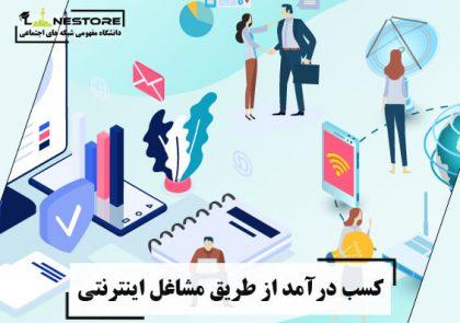 کسب درآمد از طریق مشاغل اینترنتی