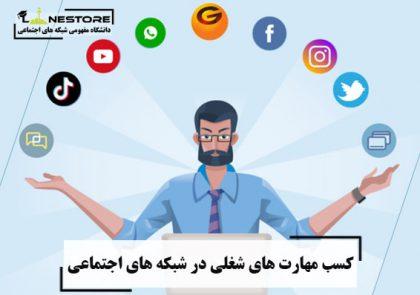 کسب مهارت های شغلی در شبکه های اجتماعی