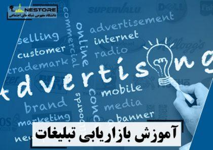 آموزش بازاریابی تبلیغات