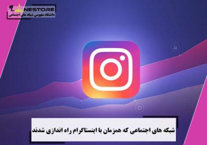 شبکه های اجتماعی که همزمان با اینستاگرام راه اندازی شدند