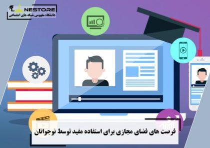 فرصت های فضای مجازی برای استفاده مفید توسط نوجوانان