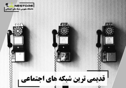 قدیمی ترین شبکه های اجتماعی