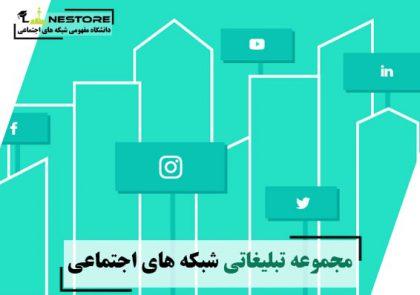 مجموعه تبلیغاتی شبکه های اجتماعی